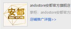 andostore安都官方旗舰店