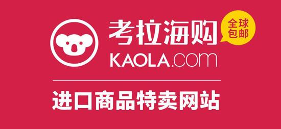 网易考拉,进口商品特卖网站全球包邮