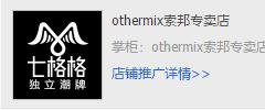 othermix索邦专卖店